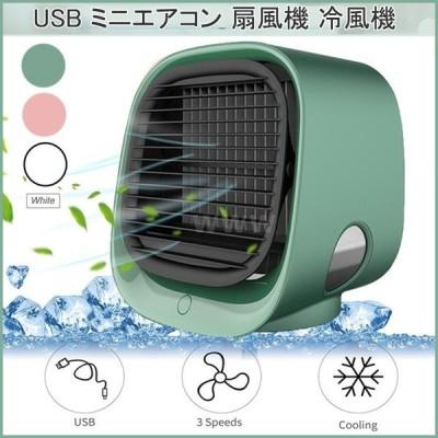 扇風機 卓上 USB 冷風機 冷風扇 ミニエアコンファン 夜間ライト 風量3段階切り替え 加湿機能 小型 ミニエアコン 熱中症扇風機 静音 熱中症扇風機  車中泊