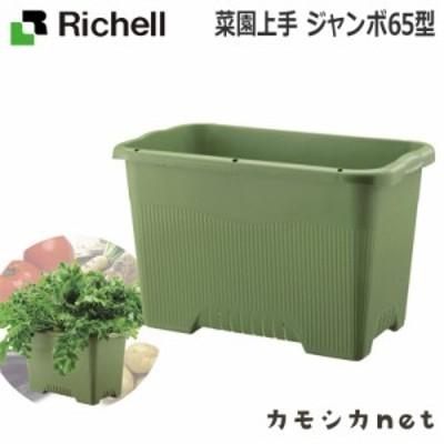 プランター プランター鉢 リッチェル Richell 菜園上手 ジャンボ65型 グリーン(GR) 園芸用品 大型 家庭菜園