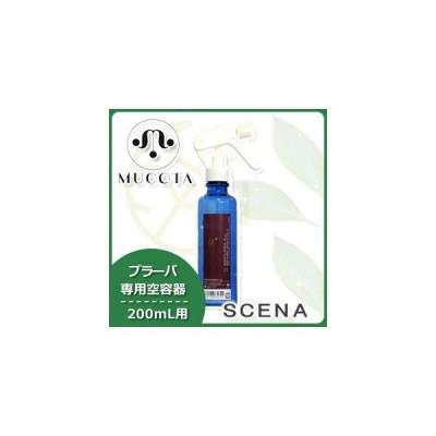 ムコタ シェーナ Bブラーバ ポンプボトル(空容器) 200mL