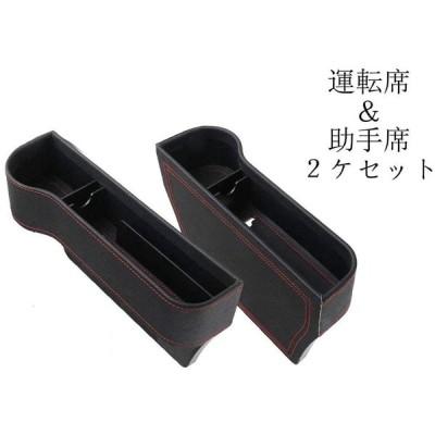 [MMY] 車用 サイド収納ボックス PUレザー 2個セット シートポケット コンソール カップホルダー サイドトレイ 収納ボックス 座席 隙間用 差