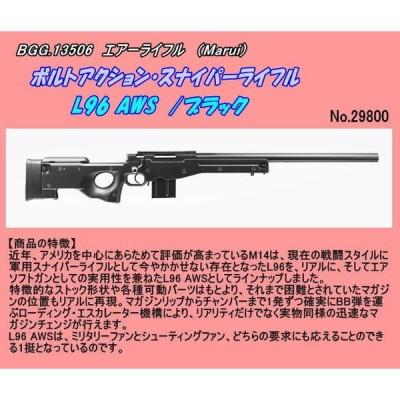 GGB-13506 エアーライフルL96 AWS /ブラック (マルイ)