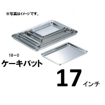 18−0ステンケーキバット・17インチ(吋)