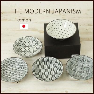 5枚セット ラージボウル 食器セット 小紋 komon 日本製 THE MODERN JAPANISM お皿セット 北欧食器 サラダボウル スー