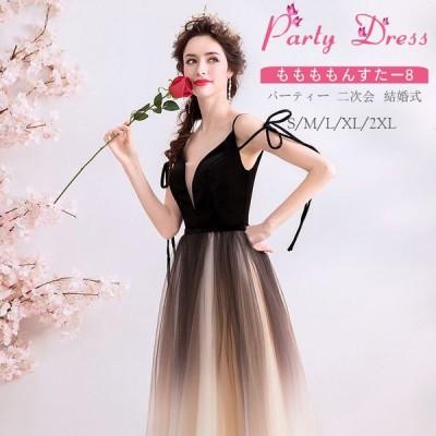 パーティードレス 結婚式 ドレス  ロングドレス 演奏会 大人 ドレス 二次会 発表会 ピアノ ウェディング 二次会ドレスパーティドレス お呼ばれドレスLf0203