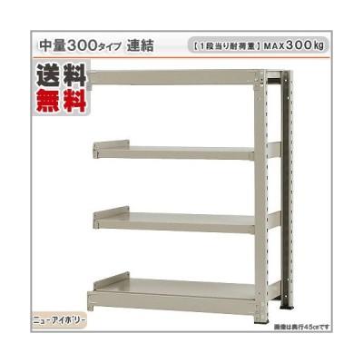 スチールラック スチール棚 業務用 収納 中量ラック300kg 連結 幅90×奥行45×高さ120cm 4段 300kg/段