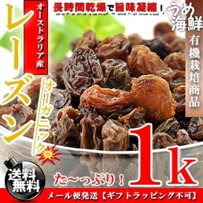 絶妙な酸味と甘味♪オーガニック ノンオイル レーズン 無添加  1kg(500g×2個) 送料無料/有機 栽培/ほしぶどう/ドライレーズン