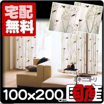 カーテン おしゃれ  安い 巾100cmx丈200cm 1枚 MIKI NI KOTORI(ミキ ニ コトリ)