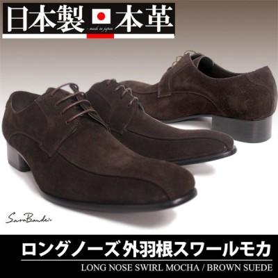 ビジネスシューズ 日本製 本革 スワールモカシン ロングノーズ BROWN SUEDE サラバンド メンズ 革靴 紳士 靴