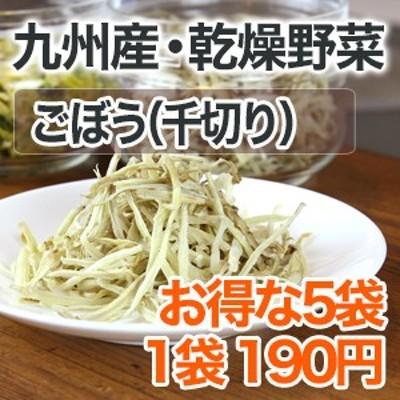 【メール便対応】安心 安全 国産野菜 乾燥野菜 ごぼう (千切り) 5個セット
