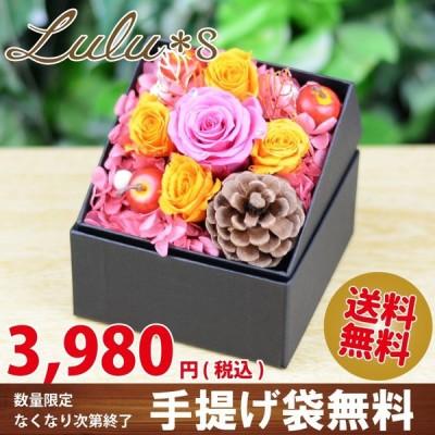 送料無料 Lulu*s(ルルズ)「フラワーボックス FlowerBOX サイズ幅11cm×奥行11cm×高さ9cm 」