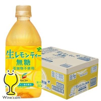 スマプレ会員 送料無料 伊藤園 TEAs' TEA 生レモンティー 500ml×1ケース/24本(024)『FSH』紅茶 フルーツティー