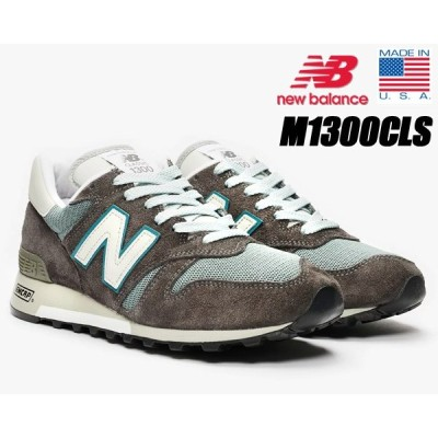 NEW BALANCE M1300CLS MADE IN U.S.A. width D ニューバランス 1300 CL S スニーカー NB スティールブルー ワイズ D