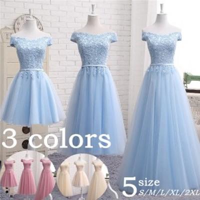ワンピース 花嫁の介添えドレス ドレス ブライズメイド服 花嫁 ウェディングドレス オフショルダー ロングドレス 膝上丈ドレス