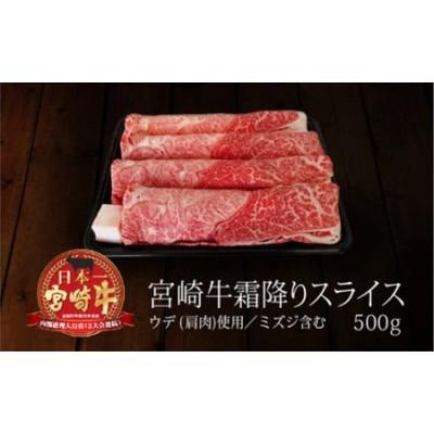 <宮崎牛>ウデ霜降りスライス 500g ※90日以内出荷【C296】