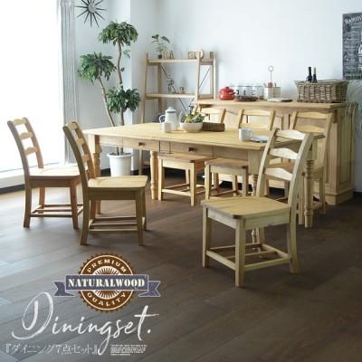 ダイニングテーブルセット 幅180cm 7点セット カントリー ヴィンテージ 6人掛け パイン無垢 自然塗装 オイル ダイニングテーブル7点セット