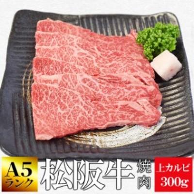 松阪牛 焼肉用 上 カルビ 300g 和牛 牛肉 送料無料 A5ランク厳選 産地証明書付 霜降りがのった脂身と旨みが強い 赤身 お中元 ギフ