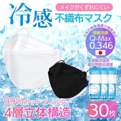 マスク 韓国 KF94 30枚 不織布マスク 冷感マスク 冷感不織布マスク 夏用 日本発送 BFE 99% 大人用 メンズ レディース 四層構造 ウイルス 花粉 飛沫防止 送料無料
