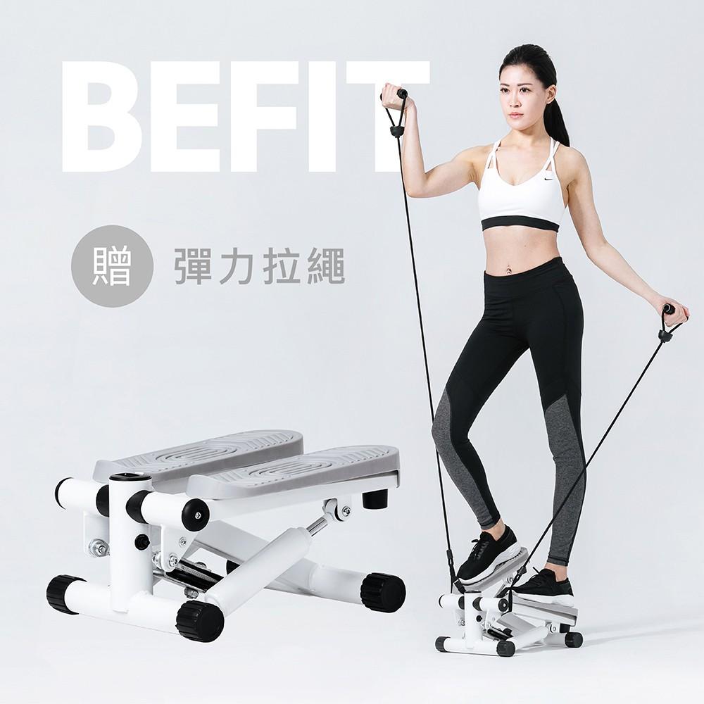 【BEFIT 星品牌】臀腿雕塑踏步機 STEPPER + 彈力拉繩 (一年保固)