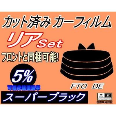 リア (s) FTO DE (5%) カット済み カーフィルム DE2A DE3A DE系 ミツビシ