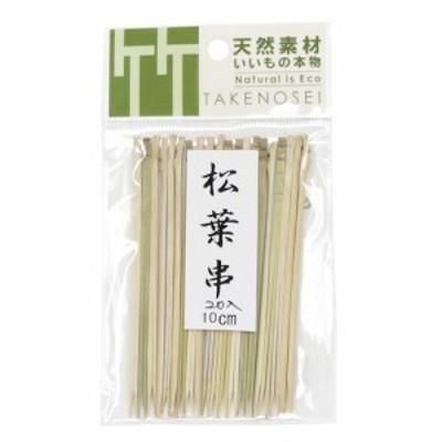 竹の精 松葉串 青10cm 20本入 HA-0052│使い捨て容器・食器 割り箸・使い捨てカトラリー