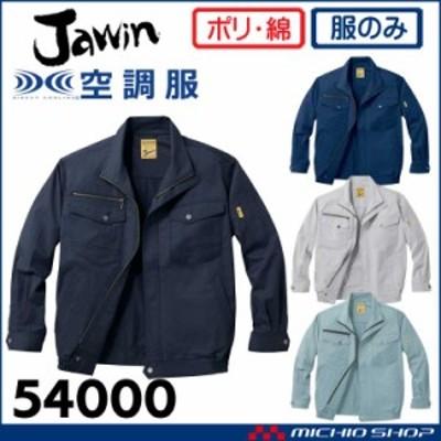空調服 Jawin ジャウィン長袖ブルゾン(ファンなし) 54000 自重堂