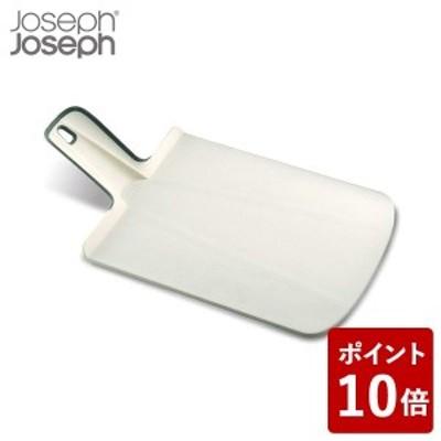 【P10倍】折り曲がるまな板 チョップ2ポットプラス ホワイト ジョゼフジョゼフ(Joseph Joseph)