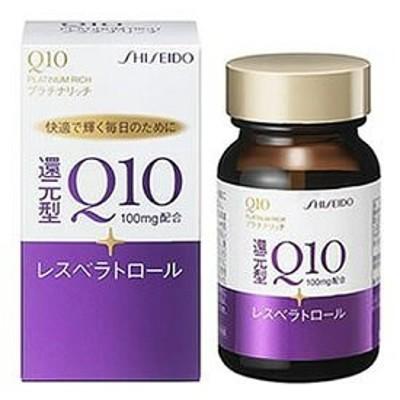 資生堂Q10プラチナリッチ60粒入(資生堂・Q10・コエンザイム・レスベラトロール)