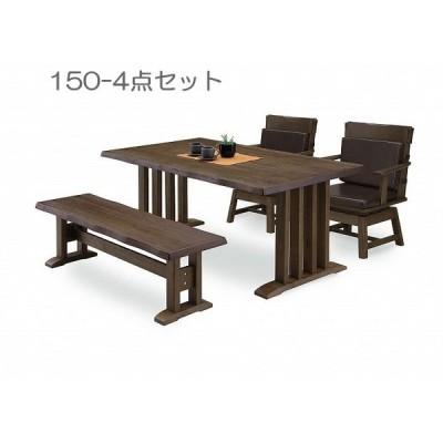 ダイニングテーブルセット 150-4点セット ベンチタイプ 4人用 和 和風