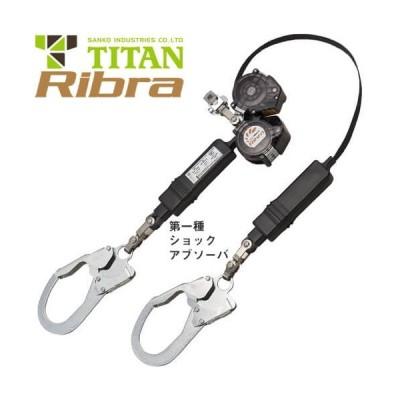 サンコー(タイタン/TITAN) 新規格対応 Ribra リブラ 2丁掛け 巻取式ランヤード(第1種) HL-MW