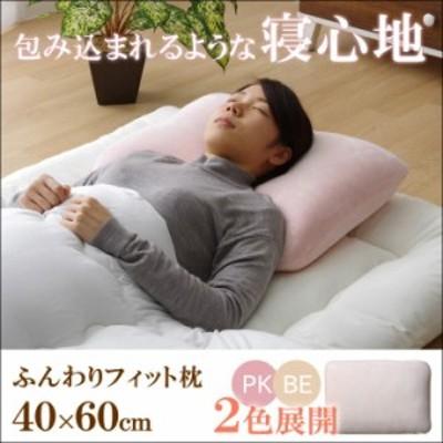 枕 低反発 ふんわりフィット枕 サイズ約 40×60 cmピロー まくら カバー洗濯可 マイクロファイバー綿 低反発ウレタン