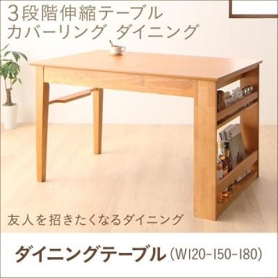 3段階伸縮テーブル カバーリング ダイニング ダイニングテーブル W120-180 サイズ【W120-180】