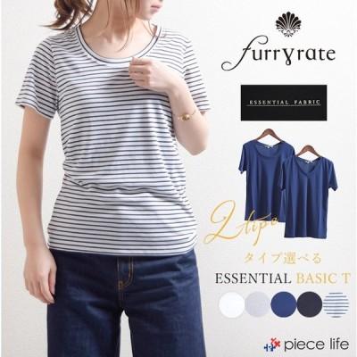 furry rate エッセンシャル Tシャツ インナー 無地T ベーシックT 半袖 シンプル カットソー コットン 綿 UVカット 紫外線対策 冷感 速乾 174CY017
