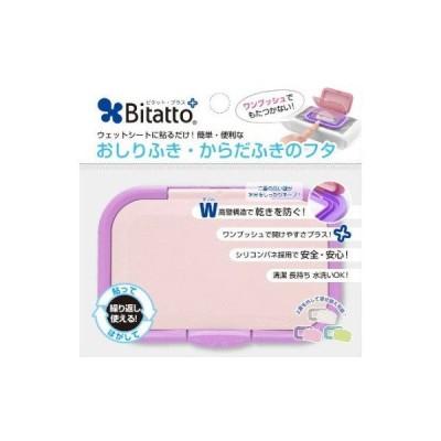 おしりふきケース Bitatto plus ビタット プラス バイオレット テクセルジャパン ウェットティッシュ 蓋 フタ 小物 便利グッズ グッズ ゆうパケット