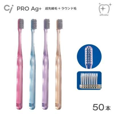 歯ブラシ Ci Ci PRO Ag+ 抗菌シルバー毛使用 ★超先細+ラウンド毛 M ふつう 50本 メール便送料無料