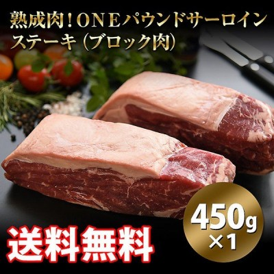 熟成肉!ONEパウンドサーロインステーキ(ブロック肉)約450g×1