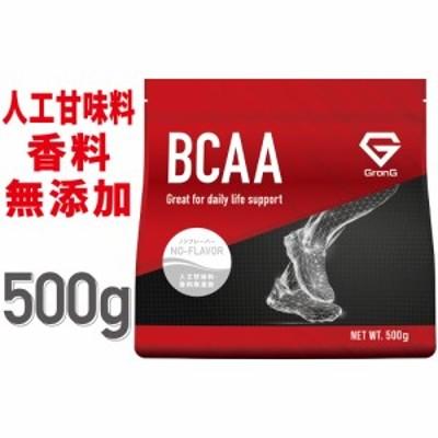 【送料無料】GronG(グロング) BCAA 必須アミノ酸 ノンフレーバー 500g