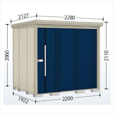 物置 屋外 おしゃれ タクボ物置 ND/ストックマン ND-S2219 多雪型 標準屋根 『追加金額で工事可能』 ディープブルー
