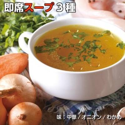 インスタントスープ 即席スープ 3種 中華スープ オニオンスープ わかめスープ 各25包 食品 業務用