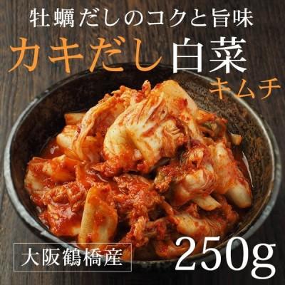 牡蠣だし白菜キムチ 250g 海の旨みがたっぷり 冷蔵限定 グルメ
