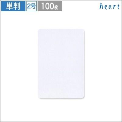 カード 白栄 2号 100枚 ポストカード メッセージカード 無地 ホワイト 白 招待状 案内状 挨拶状