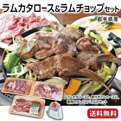 ラムカタロース&ラムチョップセット 安部商店 岩手県 送料無料 ギフト