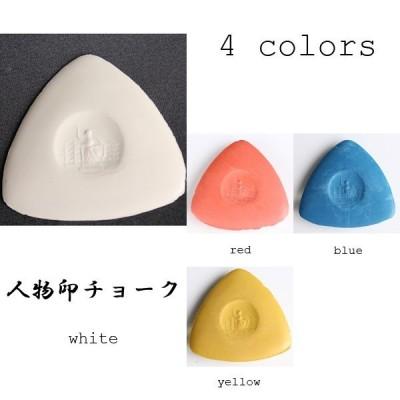 チャコ 縫製道具 洋裁道具 プロ御用達 定番のベストセラーチャコ 白青赤黄の4色展開 人物印チョーク