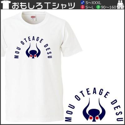 おもしろtシャツ 文字 ジョーク パロディ MOU OTEAGE DESU バファ○ーズ 猛牛軍団 スポーツ 面白 半袖Tシャツ メンズ レディース キッズ