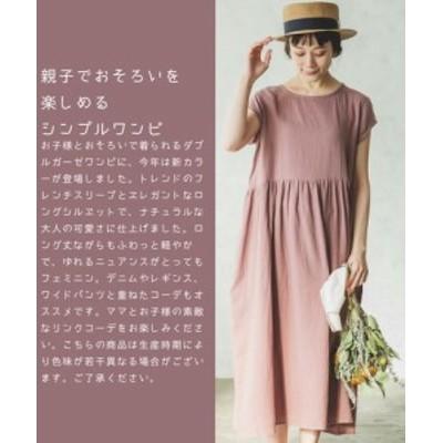 ママサイズ  リンクコーデ ダブルガーゼ フレンチスリーブ 半袖 ワンピース || レディースアパレル ドレス