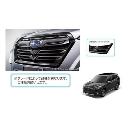 フロントグリル(ダークメタル)Touring/Advance用「スバル純正用品」フォレスター(SKE D型)