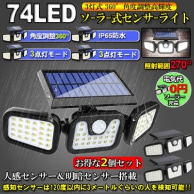 2個セット 3灯式 74LED ソーラー式 センサーライト 360°角度調整可能 ソーラーライト 屋外 ソーラーライト 高輝度  IP65防水 自動点灯
