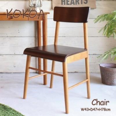 北欧風 チェア ココア 北欧風家具 シリーズ デスクチェア ダイニングチェア ダークカラー リビング 木製 椅子 天然木  KOE-0201