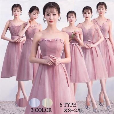 6Type ブライズメイド ドレス ひざ下丈 大きいサイズ 二次会 パーティー 結婚式 体型カバー Aラインドレス フォーマル 二次会 卒業式 演奏会