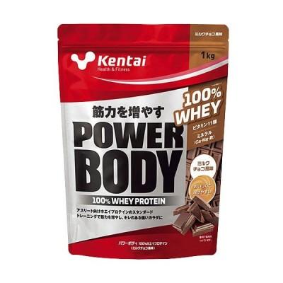 ケンタイ(kentai) パワーボディ100% ホエイプロテイン 1kg ミルクチョコ風味 K244 健康体力研究所 トレーニング 筋力 ビタミン ミネラル エネルギー補給