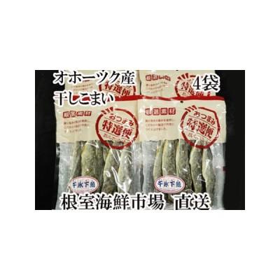 ふるさと納税 干しコマイ150g×4袋 A-14088 北海道根室市
